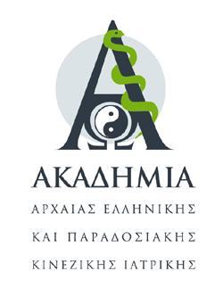 Ακαδημία Αρχαίας Ελληνικής και Παραδοσιακής Κινέζικης Ιατρικής